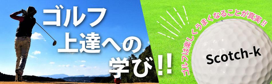 ゴルフ上達への学び!!バックスピンの利いた話題満載!!